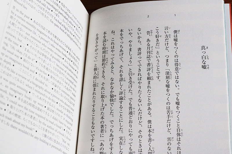 japanese book in